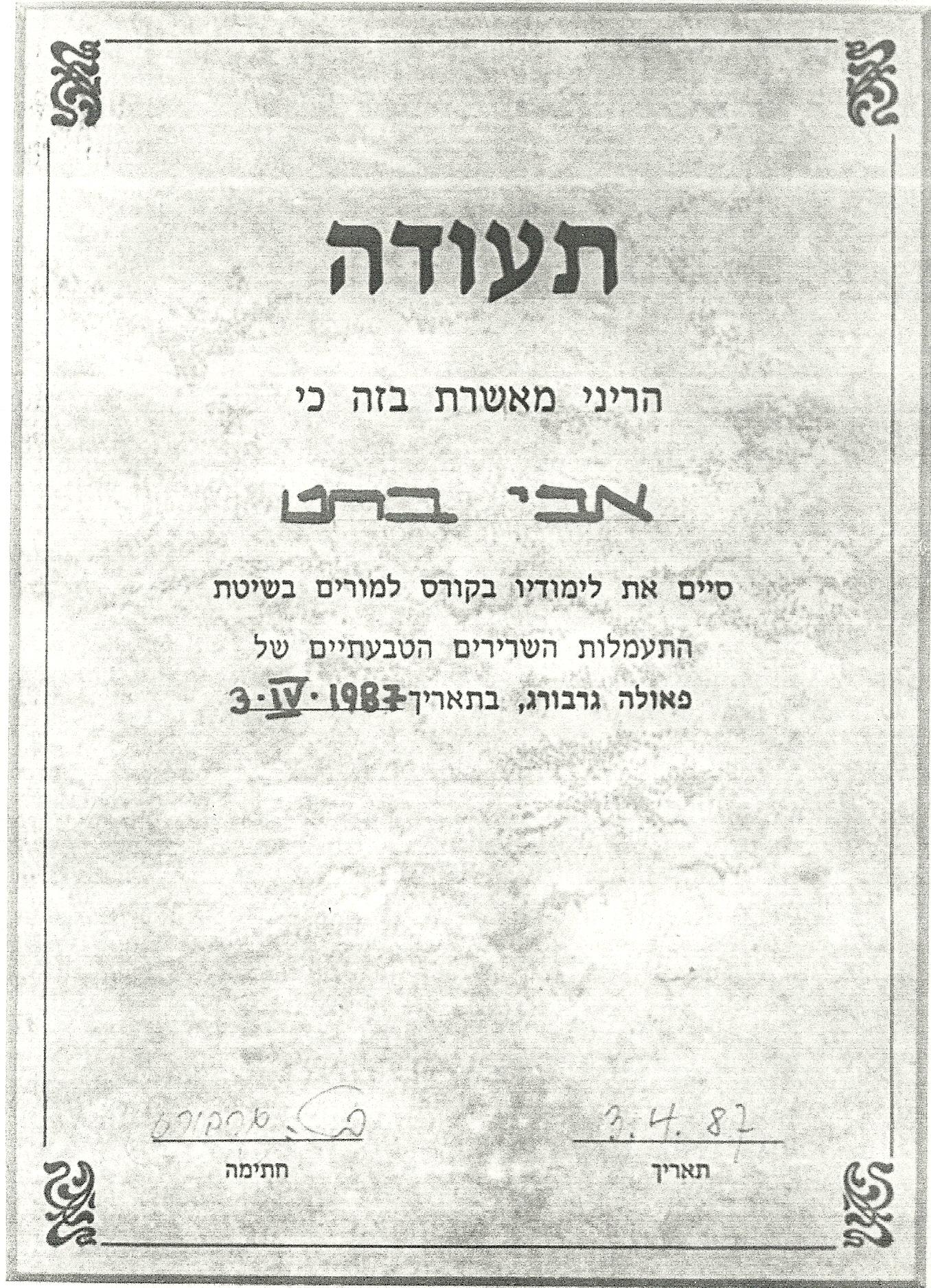 Paula Method Diploma 1987