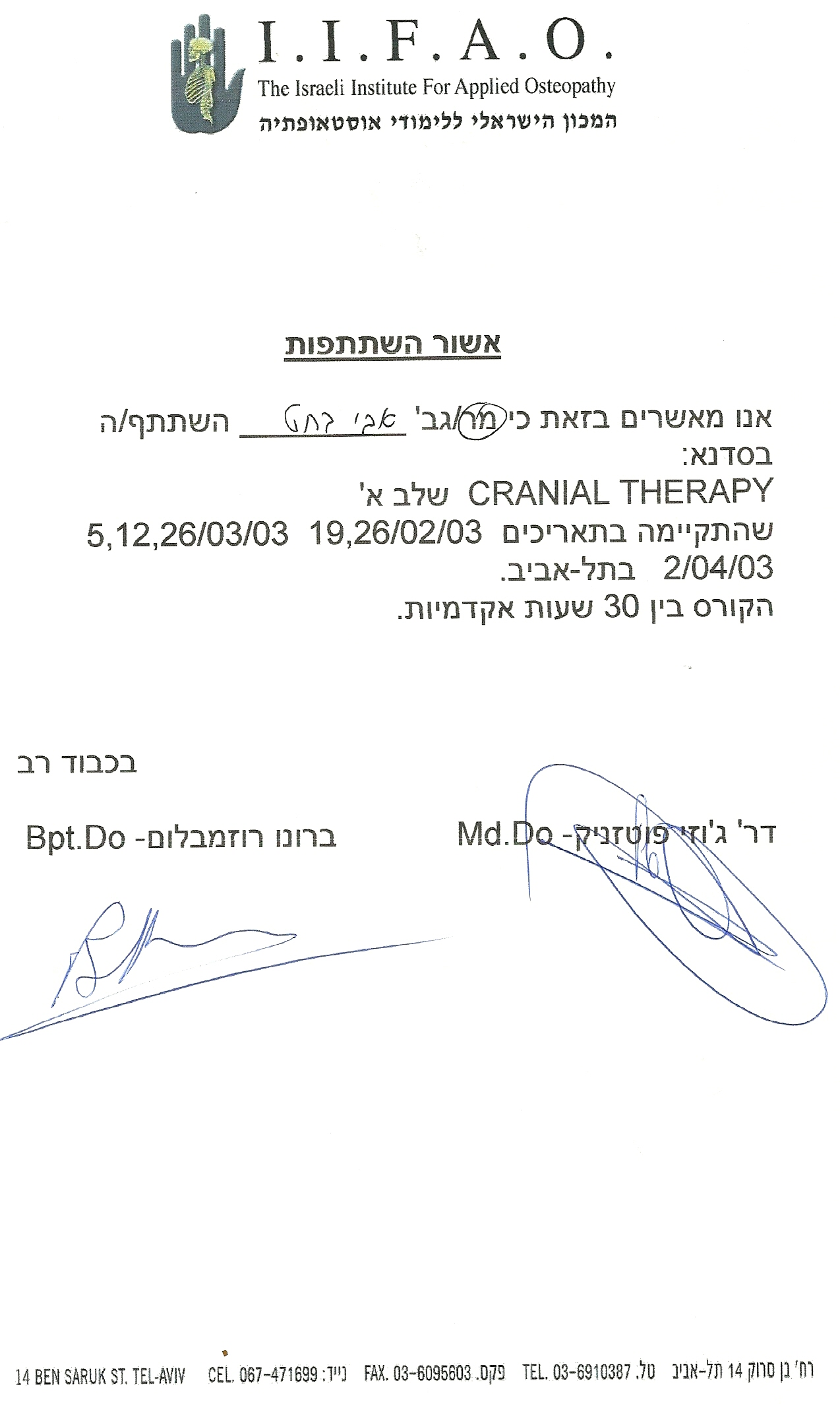 Cranial Therapy 2003