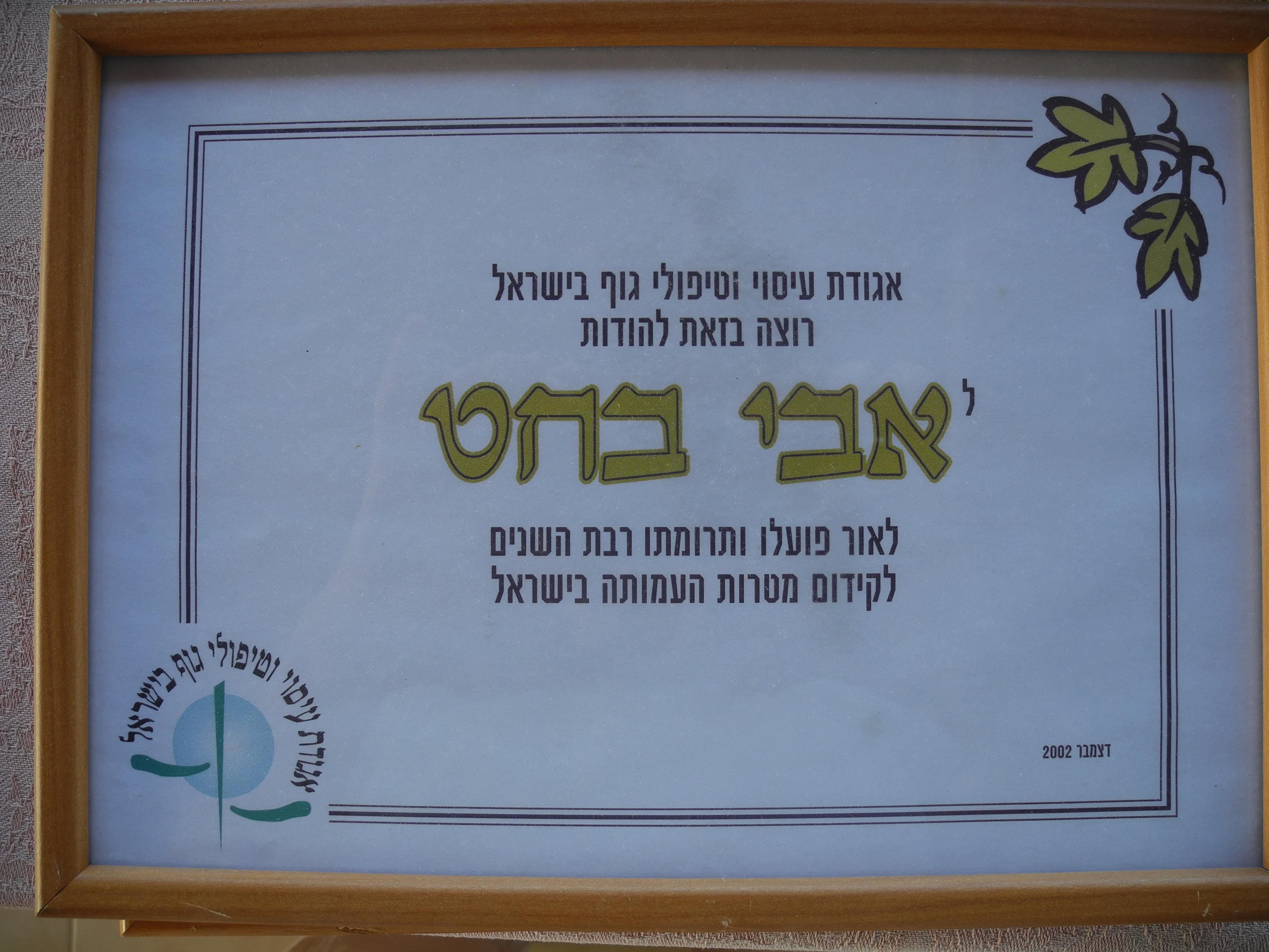 תעודת כבוד מאגודת עיסוי וטיפולי גוף בישראל