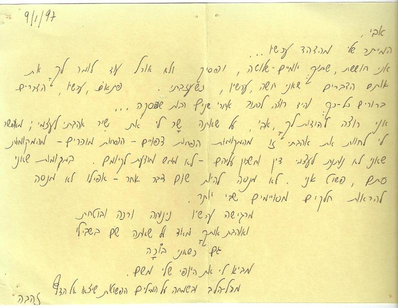 מכתב תודה ממטופלת בטיפול במגע ותנועה של אבי בחט