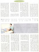עמ' ראשון של המאמר הראשון שאבי בחט פרסם על הטיפול במגע ותנועה בירחון לה נובל אסטטיק