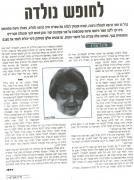 כתבה של מיכל גזית על שיטת פאולה בחיים אחרים מרץ 98