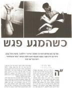 כתבה של תמי לוביץ על העיסוי האינטגרטיבי של אבי בחט  בחיים אחרים מרץמרץ 2001