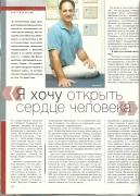 ראיון עם אבי בחט ברוסית
